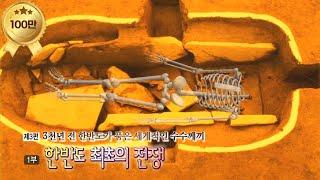 3천년 전, 한반도가 품은 세계적인 수수께끼 1부 한반도 최초의 전쟁