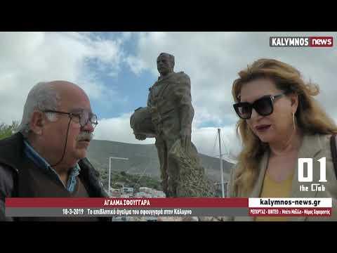 18-3-2019 Το επιβλητικό άγαλμα του σφουγγαρά στην Κάλυμνο