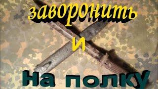 Реставрация ножн от штык ножа к винтовке Mauser 98K Фильм 6 Restaurierung Der Scheide