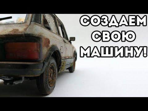 СОЗДАЕМ СВОЮ МАШИНУ! - My Summer Car