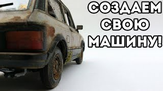 СОЗДАЕМ СВОЮ МАШИНУ! - My Summer Car(Продолжаем создавать машину мечты в My Summer Car! ❤ Все ролики по My Summer Car - https://goo.gl/KXz0rg ❤ http://crystalkeys.ru/ - Мой магази..., 2016-04-05T14:00:01.000Z)