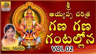 vol-2-sri-ayyappa-charitra-ayyappa-swamy-divya-charitra-ayyappa-songs-telugu-ayyappa-patalu