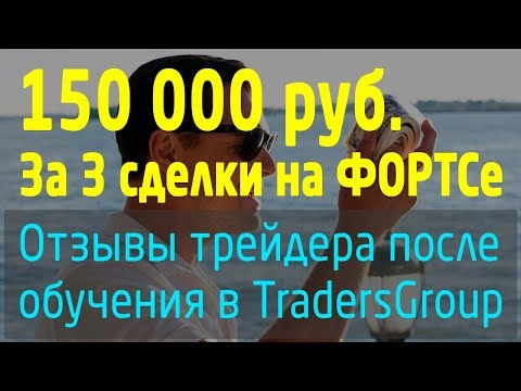 150 000р за три сделки на Бирже. Сделки и отзывы трейдера после обучения [Отзывы TradersGroup]