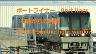 【車窓】ポートライナーPort Liner 神戸➡三宮 右窓映像Kobe Airport ➡ Sannomiya  Video from the Right window