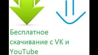 Как скачать видео с YouTube или музыку с VK