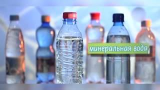 видео Выбираем питьевую воду лучшего качества
