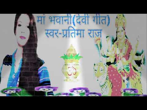 मां भवानी देवी गीत ( स्वर-प्रतिमा राज)