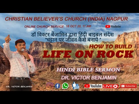 Sunday Service ||Online Church ||#CBC|| Dr Victor Benjamin ||LIFE ON ROCK ||18 OCT 20