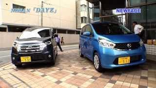 NEWFACE 日産自動車 新型デイズを発売