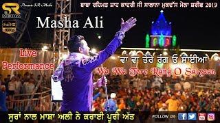 Masha Ali Live | Wa Wa Tere Rang O Saiyaan | Darbar Baba Rehmat Shah Qadri Ji Mela 2019 | SR Media