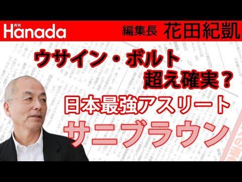 前人未到の9秒97 サニブラウン、日本最強の理由。 花田紀凱[月刊Hanada]編集長の『週刊誌欠席裁判』
