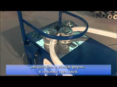 Станок для гибки алюминиевых и ПВХ профилей