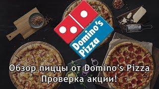 обзор пиццы от Доминос (Domino's Pizza), Москва. Проверка акции!