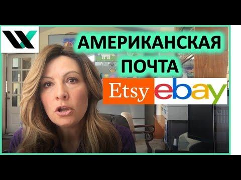 Kак работает Американская почта и адреса для продаж на Ebay/ Etsy.