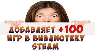 Добавляет +100 игр в библиотеку Steam.