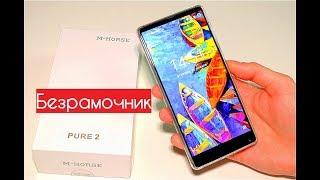 M-Horse Pure 2 Обзор без рамочного телефона с двойной камерой