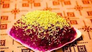 Новогодний рецепт | Салат Селедка под шубой