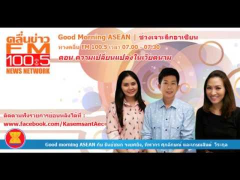 Good Morning ASEAN | ช่วงเจาะลึกอาเซียน : ความเปลี่ยนแปลงในเวียดนาม