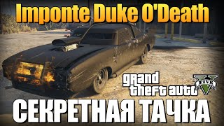GTA 5 - СЕКРЕТНАЯ ТАЧКА (Imponte Duke O'Death)