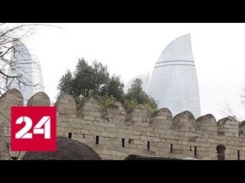Мерси, Баку! Специальный репортаж Марии Гладких - Россия 24