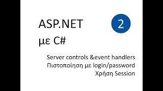 Διαδικτυακός προγραμματισμός με ASP.NET σε C# - Μέρος 2(Δημιουργία Web Εφαρμογής ηλεκτρονικού καταστήματος με C# στο Visual Studio 8. Εισαγωγή server controls και event handlers. Παράδει..., 2013-11-17T16:27:37.000Z)