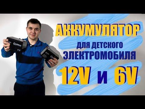Аккумулятор для детского электромобиля: 12V и 6V