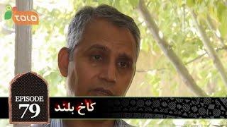 Kakhe Boland - Episode 79 - 08/08/2014 / کاخ بلند - قسمت هفتاد و نهم