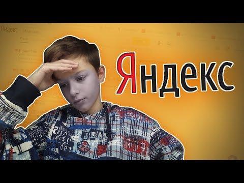 ИЩУ СЕБЯ В ЯНДЕКСЕ! | ИНДИКЕЙС