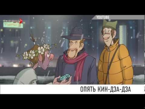 TV KINDZADZA