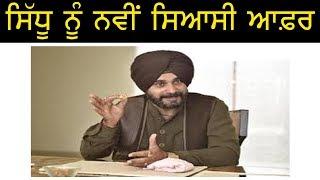 ਸਿੱਧੂ ਨੂੰ ਨਵੀਂ ਸਿਆਸੀ ਆਫ਼ਰ  |  Punjab Television