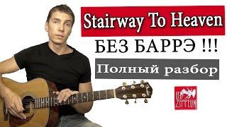 Как играть Stairway to heaven БЕЗ БАРЭ. Самый лёгкий вариант. Разбор на гитаре!