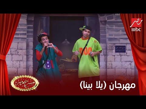 فيديو مهرجان يلا بينا من نجوم مسرح مصر 2016 كامل HD 720p مشاهدة كليب اون لاين