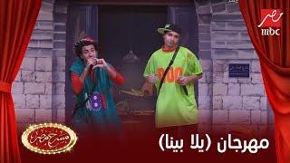 نجوم مسرح مصر يقلبوا المسرح بمهرجان يلا بينا