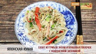 Японская кухня: Салат из грибов эноки и крабовых палочек с майонезной заправкой