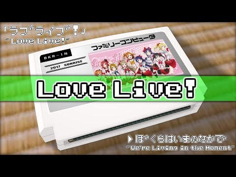 We're Living in the Moment/Love Live! 8bit