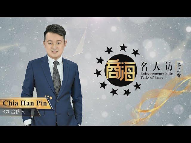 【商海名人访】第三季 #9 名人嘉宾- Chia Han Pin | Gan 7 Sdn Bhd 合伙人
