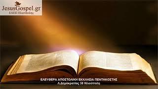 Ανδρέας Βλάχος - Ιησούς Ναυή κδ΄ 14-33 & Μάρκον θ΄ 14-29