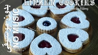 Linzer Cookies - No Music Version (buskud Linsar) سابليه - كعك لنزر