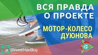🔥 Инвестирование в технологии будущего 🎯 Мотор-колесо Дуюнова