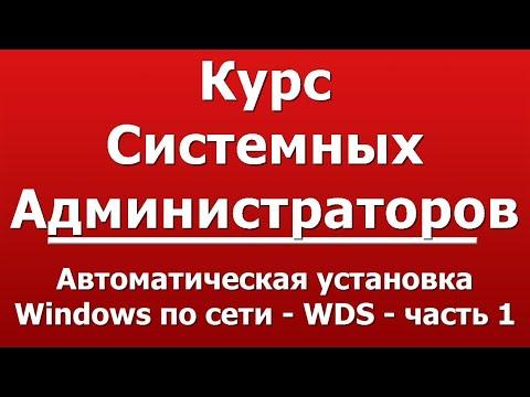 Автоматическая установка Windows по сети - WDS - часть 1