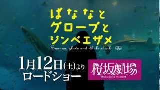 映画「ばななとグローブとジンベエザメ」沖縄限定テレビCM.