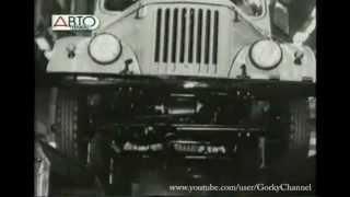 Газ 69 испытания (архивное видео ) Gaz 69