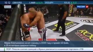 Федор Емельяненко возвращается на ринг