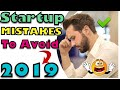 Biggest startup mistakes you should avoid - Top 10 (2019) (New Research) | Common start up mistakes