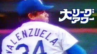 ⚾大リーグアワー【レッズ vs ドジャース】1988年6月26日