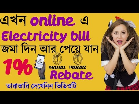 How To Pay WBSEDCL Bill Online Easily Step By Step [Bengali]