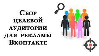 Сбор целевой аудитории для рекламы Вконтакте через сервис Target Hunter