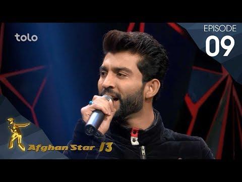 فصل سیزدهم ستاره افغان - اعلان نتایج 12 بهترین / Afghan Star S13 - Top 12 Elimination - Ep.09