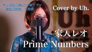家入レオ - 「Prime Numbers」 (テレビ朝日系4月木曜ドラマ「緊急取調室」主題歌) cover by Uh.