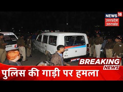 Breaking News   Jhansi में दबंग बालू चोर ने किया पुलिस की गाड़ी पर हमला